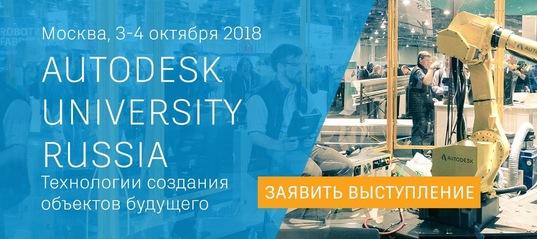 Autodesk University Russia 2018