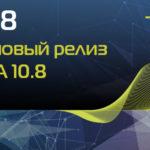 ООО «Лира СОФТ» выпустила релизы R2.0 и R2.1 для ПК ЛИРА 10.8