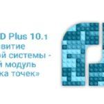 Вышла новая версия российской платформы nanoCAD Plus 10.1