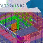 Вышло новое обновление программы Лира-Сапр 2018 R2