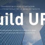 В программу «Сколково» Build UP подали заявки 637 молодых команд