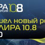 В новом релизе ПК ЛИРА 10.8 R3.0 добавлены новые модули динамики