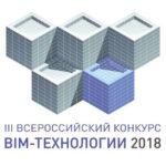 Минстрой решил поддержать российский конкурс по BIM-моделированию