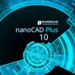 Вышло обновление программы nanoCAD Plus 10.3