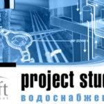 Project StudioCS «Отопление» и «Водоснабжение» – версия 2019