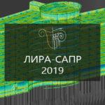 Вышла ЛИРА-САПР 2019: новые функции, возможности и улучшения