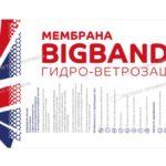 Новая гидро-ветрозащитная паропроницаемая мембрана BIGBAND М+