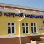 В Башкирии за 1 млрд рублей будет построен центр ядерной медицины