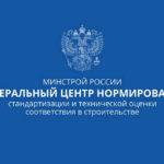 ФАУ «ФЦС» собирает предложения по разработке строительных ГОСТов